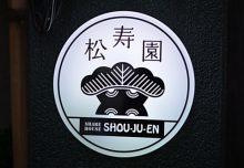 松寿園のサイン
